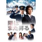 陽はまた昇る DVD-BOX(DVD)