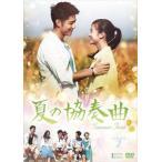 夏の協奏曲 DVD-BOX 2(DVD)