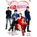 恋せよ姐GO! DVD-BOX1(DVD)