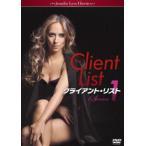 クライアント・リスト シーズン1 DVD-BOX(DVD)