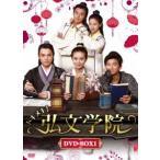 トキメキ!弘文学院 DVD-BOX1(DVD)