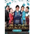 トキメキ!弘文学院 DVD-BOX2 [DVD]
