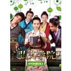 トキメキ!弘文学院 DVD-BOX3(DVD)