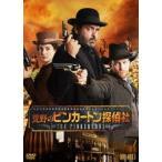 荒野のピンカートン探偵社 DVD-BOX1(DVD)