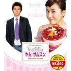 私の名前はキム・サムスン スペシャルプライスDVD-BOX [DVD]