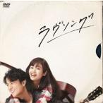 ラヴソング DVD BOX(DVD)
