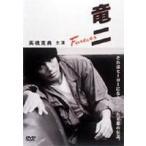 竜二 Forever(DVD)