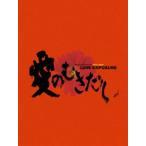 愛のむきだし(DVD)