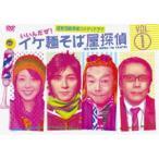 イケ麺そば屋探偵〜いいんだぜ!〜 Vol.1(DVD)