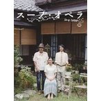 スープ・オペラ(DVD)