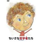 ちいさな哲学者たち(DVD)