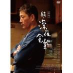 映画 続・深夜食堂 通常版(DVD)