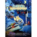 ムーミン谷とウィンターワンダーランド DVD通常版(DVD)