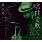 島裕介(tp、mute trumpet、flh、fl)/名曲を吹く III〜ニニロッソとシネマ〜(CD)