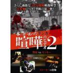 本当にあった喧嘩のビデオ2(DVD)