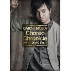 三浦大知/Choreo Chronicle 2012-2015 Plus(DVD)
