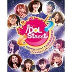 SUPER☆GiRLS生誕2周年記念SP & アイドルストリートカーニバル2012(DVD)