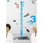 とんねるずのみなさんのおかげでした 博士と助手 細かすぎて伝わらないモノマネ選手権 vol.3 平泉の乱 EPISODE9-10(DVD)