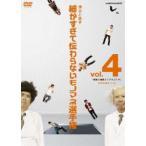 とんねるずのみなさんのおかげでした 博士と助手 細かすぎて伝わらないモノマネ選手権 vol.4 部屋と優香とリアルゴリラ EPISO...(DVD)