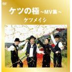 ケツメイシ/ケツの極 〜MV集〜(DVD)