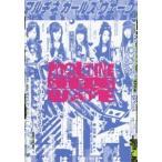 東京女子流/Maltine Girls Wave(DVD)
