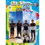 ケツメイシ/ベスト ザ・ケツの穴(DVD)