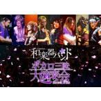 和楽器バンド/ボカロ三昧大演奏会(DVD)