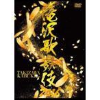 滝沢秀明/滝沢歌舞伎2016(通常盤)(DVD)