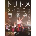 チャラン・ポ・ランタン/トリトメナイ音楽会(DVD)