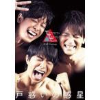 TWENTIETH TRIANGLE TOUR 戸惑いの惑星(通常盤)(DVD)