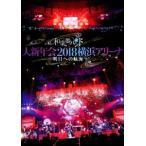 和楽器バンド大新年会2018横浜アリーナ 〜明日への航海〜【通常盤】 [DVD]