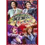 舞祭組/舞祭組村のわっと!驚く!第1笑(通常盤) [DVD]