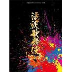 滝沢秀明/滝沢歌舞伎2018(初回盤A) [DVD]