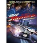 湾岸フルスロットル [DVD]