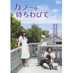 カフーを待ちわびて(DVD)