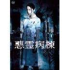 悪霊病棟 DVD-BOX [DVD]