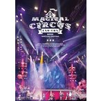 EXO-CBX  MAGICAL CIRCUS  2019 -Special Edition- DVD2枚組