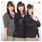 フレンチ・キス / If(ジャケットB/CD+DVD ※「If」Music Clip、デジタルコミック収録) [CD]