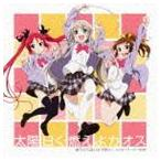 後ろから這いより隊G(ニャル子×クー子×珠緒) / 太陽曰く燃えよカオス(CD+DVD) [CD]