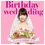 柏木由紀/Birthday wedding(初回生産限定盤TYPE-A/CD+DVD)(CD)
