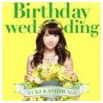 柏木由紀/Birthday wedding(初回生産限定盤TYPE-B/CD+DVD)(CD)