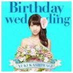 柏木由紀/Birthday wedding(初回生産限定盤TYPE-C/CD+DVD)(CD)