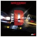 SUPER EUROBEAT presents 頭文字[イニシャル]D Final D SELECTION(CD)