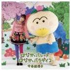 今井絵理子 / はなかっパレード/はなかっパラダイス(CD-EXTRA) [CD]