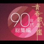 (オムニバス) 青春歌年鑑90年代総集編 [CD]