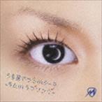 misono/うる星やつらのテーマ〜ラムのラブソング〜/ミィ(CD)