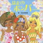 矢島美容室/はまぐりボンバー(CD+DVD)(CD)
