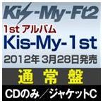 Kis-My-Ft2 / Kis-My-1st(通常盤/ジャケットC) [CD]