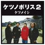 ケツメイシ/ケツノポリス2(CD)