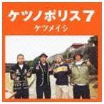 ケツメイシ / ケツノポリス7 [CD]